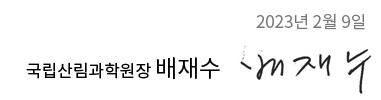 2021.2.5 국립산림과학원장 박현